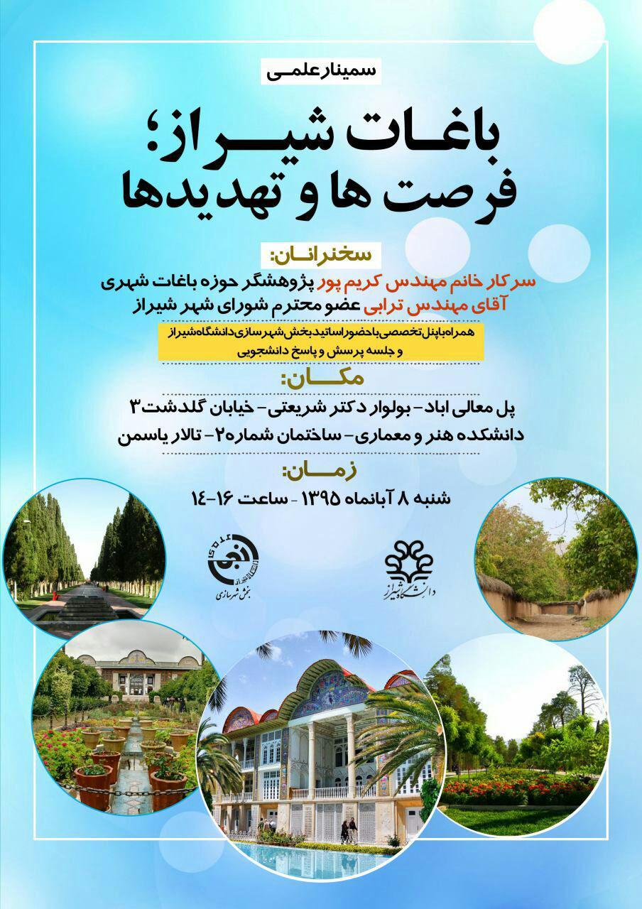 برگزاری سمینار علمی: باغات شیراز، فرصت ها و تهدیدها